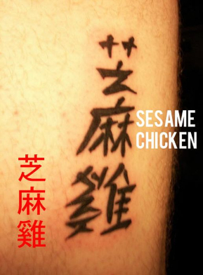stupid-chinese-tattoos-that-make-no-sense-2